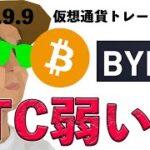 ビットコインまだ買えない。