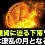 ビットコイン・仮想通貨が怯えるリスク!9月は荒れる?