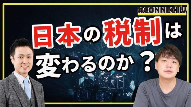日本の仮想通貨(暗号資産)税制は改正されるのか?
