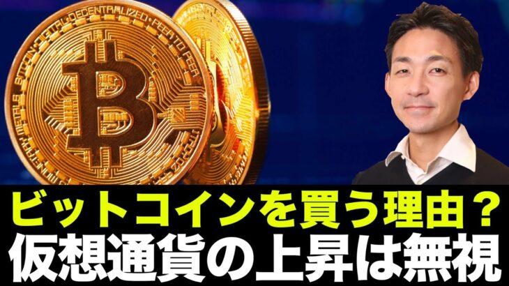 ビットコイン・仮想通貨を買う理由?価格上昇は無視すべき。