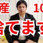 【報告】『資産10億円』は捨てることにしました