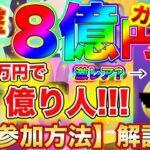 【※大至急視聴下さい】10.7開始!早押し大会!原資3万円で【一撃8億円】チャンス!【Pancake周年】