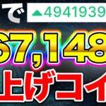 【まだ間に合う?】1日で267,148倍以上値上がりをした爆上げコインの実態とは!?【Starname】