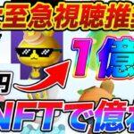 【本日17時までに必ず視聴!!】3万円が数億に!!パンケーキスワップ1周年NFTを手に入れる方法を徹底解説!!【仮想通貨】