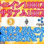 【投資】#192 ビットコイン強相場!このまま1000万へ!仮想通貨のチャート分析!