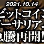 ビットコイン・イーサリアム上昇再開!?[2021/10/14]【仮想通貨】
