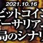 ビットコイン・イーサリアム[2021/10/16]【仮想通貨】