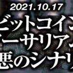 ビットコイン・イーサリアム最悪のシナリオ[2021/10/17]【仮想通貨】