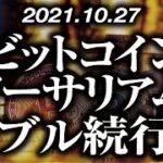 ビットコイン・イーサリアムバブル続行!?[2021/10/27]【仮想通貨】