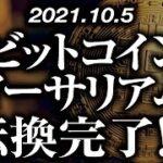 ビットコイン・イーサリアム[2021/10/5]【仮想通貨】