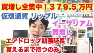 仮想通貨 リップル 買増し全集中!379.5万円分 エアドロップ期限延長!貰えるまで待とう!