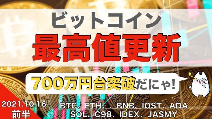 【BTC、ETH、XRP】ビットコイン最高値更新!700万円台突破(2021年10月16日 相場分析)前半