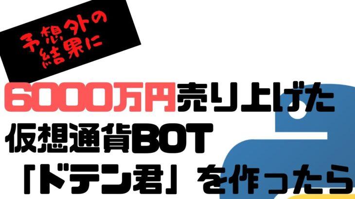 【プログラミングDIY】6000万円売れた仮想通貨BOT「ドテン君」を自作しよう!!【Python】
