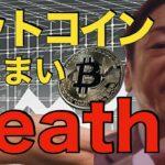 【暗号資産 ビットコイン 短期トレード戦略】今回の押し目買い おしまいDeath でもチャンスは無限大!焦らず次を狙いましょう(朝活配信529日目 毎日チェックするだけで勝率アップ)
