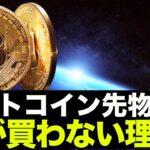 ビットコイン先物ETFは買うな!僕が買わない理由。
