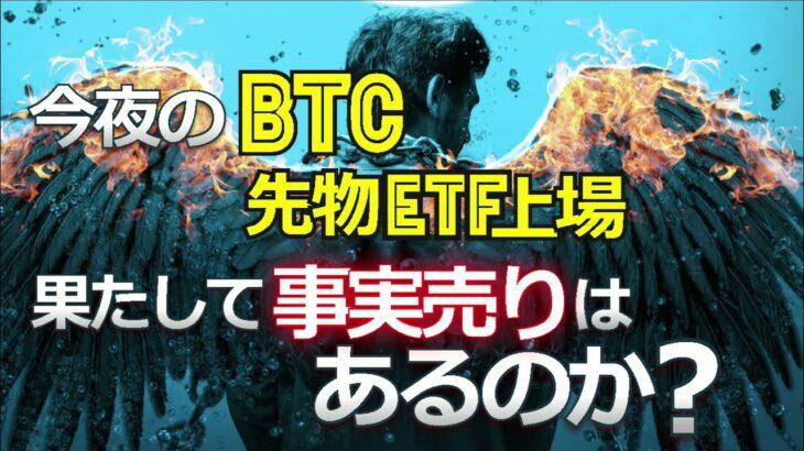 今夜のビットコイン先物ETFの上場。果たして事実売りはあるのか?ないのか?