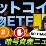 ビットコイン先物ETFリリースで暴騰!!と思いきや。。。ウォール街の大物から疑いの目が、、、どうなるビットコイン