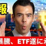 【速報】ビットコインが暴騰 ETF遂に承認?