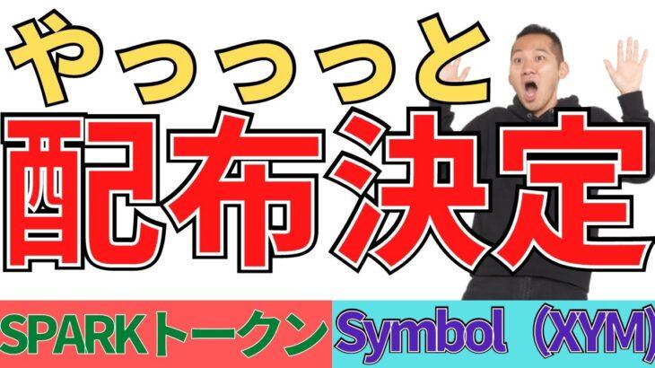 【FLR/SPARK】ついにリップル(XRP)、スパークトークンの日本での取り扱いが定まった!!XYMも続々!!