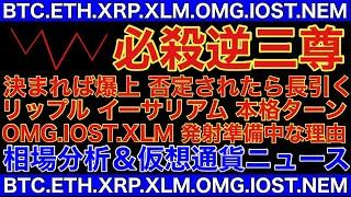 【相場分析】爆上有力通貨 リップルイーサリアム‼️ビットコインネムIOST.OMG.BTC.ETH.XRP.XEM.NEM.XLM