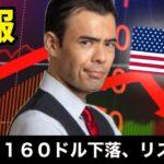 【速報】NYダウ160ドル下落、リスクオフ ビットコイン&ドル円にも注目