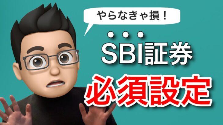 SBI証券で積立NISAを始めたら最初に設定すべき3つのこと