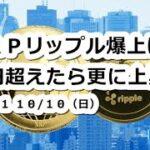仮想通貨 XRPリップル爆上げ!一時10%上げも〇円超えたら更に上昇?【10月10日】