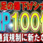 【最後のチャンス!!】XRPが1時間足で下落サイン発生!!確定100倍の買い場を解説!!【ビットコイン】【仮想通貨】