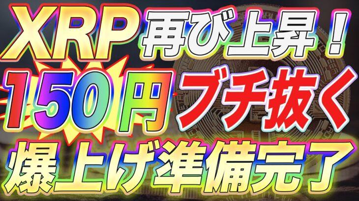 【XRP再び150円へ‼︎】好材料出現で重要ライン突破‼︎連日高騰のリップルが遂に爆上げ準備完了‼︎【仮想通貨】【アルトコイン】
