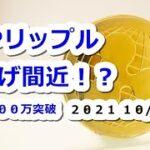 仮想通貨 XRPリップル爆上げ間近?BTC600万超え!【10月7日】
