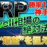【XRP】リップルSWELL開催で爆益チャンス!『勝率100%!?』の絶対法則を公開!【仮想通貨】