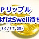 仮想通貨 XRPリップル爆上げはSwell2021待ち?【10月17日】