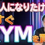 【暗号資産XYM】Symbol(シンボル)上昇。今後どうなるか予想!【仮想通貨】【ビットコイン】【暗号通貨】【投資】【副業】【初心者】