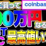初のcoinbase NFTで爆利益チャンス!BTC最高値はいつ?IOST爆上げ来い!!【仮想通貨】