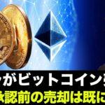 ビットコインをクジラが売却?プーチン大統領が仮想通貨を支持!?