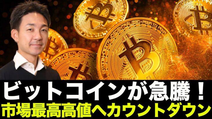 ビットコイン市場最高高値更新へ!