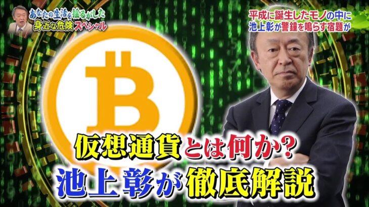 仮想通貨とは何か?池上さん 解説