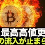 ビットコインは史上最高高値更新!大口の資金流入が止まらない!