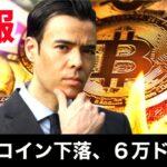 【速報】ビットコイン下落、6万ドル下抜ける?