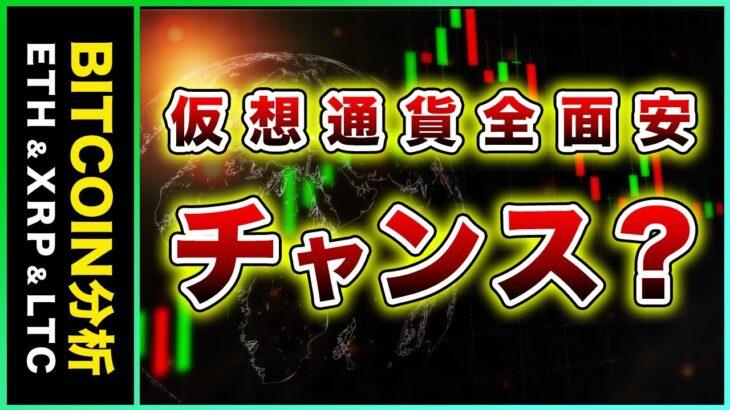 【チャンス!?】ビットコイン・今の下落は絶好の買い場だと思う理由を解説!【仮想通貨・戦略を先出しで毎日更新】