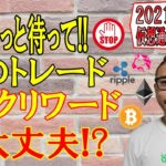 【仮想通貨ビットコイン&アルトコイン分析】ちょっと待って!!そのトレードはリスクリワード大丈夫!?