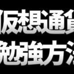 【初心者向け】仮想通貨の学習方法!!!